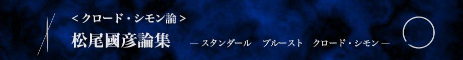 松尾國彦論集紹介ページ